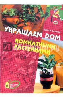 Украшаем дом комнатными растениями - Анастасия Анисимова