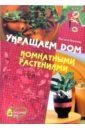 Анастасия Анисимова - Украшаем дом комнатными растениями обложка книги