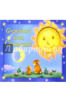 Спокойной ночи, Солнышко!