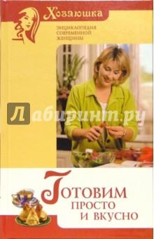 Готовим просто и вкусно - Людмила Воробьева