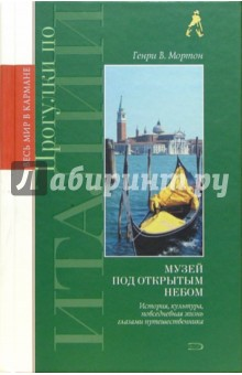 Прогулки по Италии - Генри Мортон