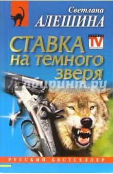 Ставка на темного зверя: Повесть - Светлана Алешина