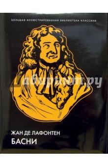 Басни. Иллюстрированное энциклопедическое издание - Жан Лафонтен