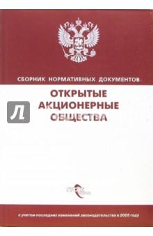Открытые Акционерные Общества: сборник нормативных документов
