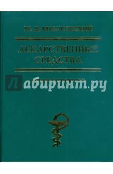 Лекарственные средства - Михаил Машковский изображение обложки