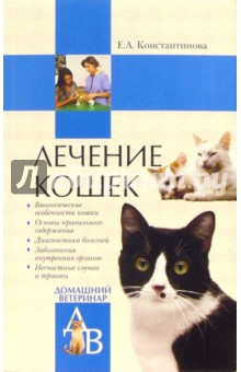 Лечение кошек - Екатерина Константинова