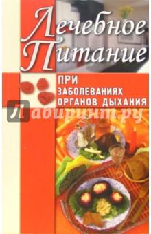 Лечебное питание при заболеваниях органов дыхания - Юлия Рычкова