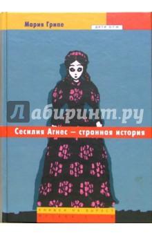 Сесилия Агнес - странная история: Повесть - Мария Грипе