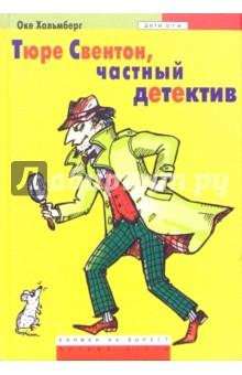 Тюре Свентон, частный детектив - Оке Хольмберг