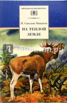 На теплой земле: Рассказы - Иван Соколов-Микитов