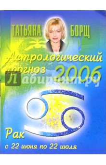 Астрологический прогноз на 2006 год. Рак - Татьяна Борщ