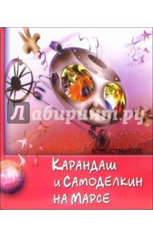 Карандаш и Самоделкин на Марсе - Валентин Постников