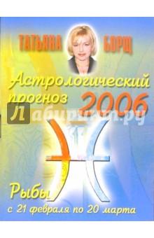 Астрологический прогноз на 2006 год. Рыбы - Татьяна Борщ