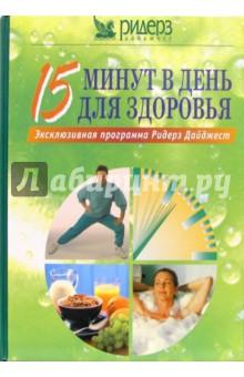 15 минут в день для здоровья