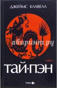 Тай-пэн: роман: в 3 томах. Том 2 - Джеймс Клавелл
