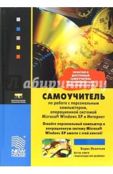 Самоучитель по работе с персональным компьютером, операц. системой Microsoft Windows XP и Интернет - Борис Леонтьев