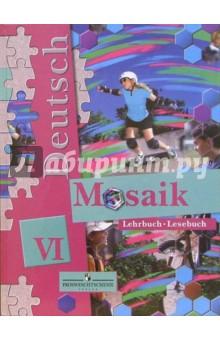 Мозаика: Учебник немецкого языка для VI класса школ с углубленным изучением немецкого языка - Наталья Гальскова