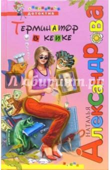 Терминатор в кепке: Роман - Наталья Александрова
