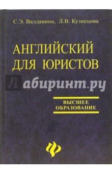Английский для юристов: Учебник - Кузнецова, Валдавина
