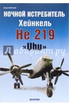 Ночной истребитель Хейнкель He 219 Uhu - Юрий Борисов