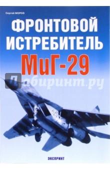 Фронтовой истребитель МиГ-29 - Сергей Мороз