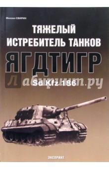 Тяжелый истребитель танков Ягдтигр - Михаил Свирин