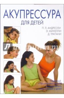 Акупрессура для детей - Пьер Андреоли