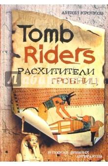 Расхитители гробниц = Tomb Riders - Антон Кротков
