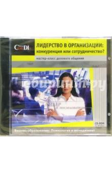 CD: Лидерство в организации. Электронное пособие для предпринимателей