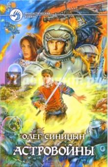 Астровойны: Фантастический роман - Олег Синицын