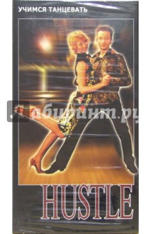 Hustle (VHS)