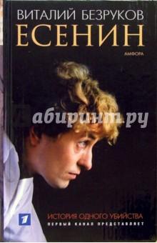 Виталий Безруков. Есенин. Издательство: Амфора, 2006 г.