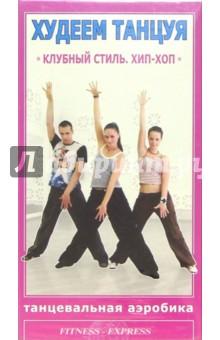 Худеем танцуя: Клубный стиль. Хип-Хоп (VHS)