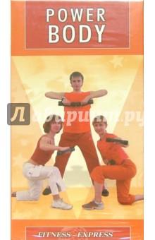 Power Body (VHS)