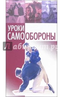Уроки самообороны (VHS)