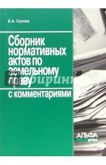 Сборник нормативных актов по земельному праву с комментариями - Елена Сухова