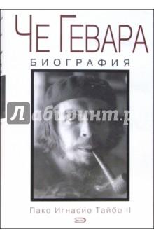 Че Гевара. Биография - Пако Тайбо