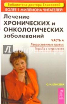 Лечение хронических и онкологических заболеваний. Часть 4: Лекарственные травы: борьба с опухолями - Ольга Елисеева
