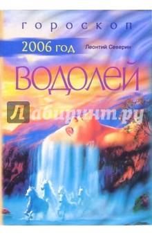 Водолей: Гороскоп на 2006 год - Леонтий Северин