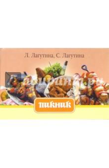 Пикник. Сборник кулинарных рецептов - Лагутина, Лагутина