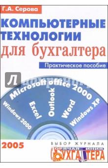 Компьютерные технологии для бухгалтера: Практическое пособие - Галина Серова