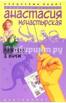 Кенгуру в ночи: Роман - Анастасия Монастырская
