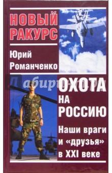 Охота на Россию. Наши враги и друзья в XXI веке - Юрий Романенко