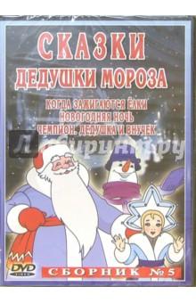 Сборник мультфильмов №5 Сказки дедушки Мороза (DVD)