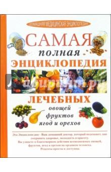 Самая полная энциклопедия лечебных овощей, фруктов, ягод и орехов - Анна Блейз