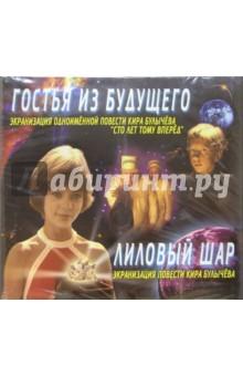 Гостья из будущего. Лиловый шар. Кинофильм (2 В/к. VHS)