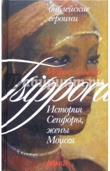 История Сепфоры, жены Моисея: Роман - Марек Альтер