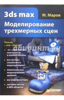 3ds max. Моделирование трехмерных сцен (+CD) - Михаил Маров