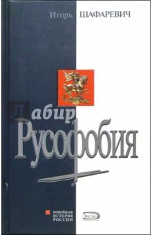 Русофобия - Игорь Шафаревич