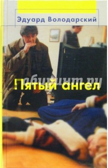 Пятый ангел: Роман - Эдуард Володарский